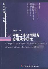 中国上市公司财务治理效率研究