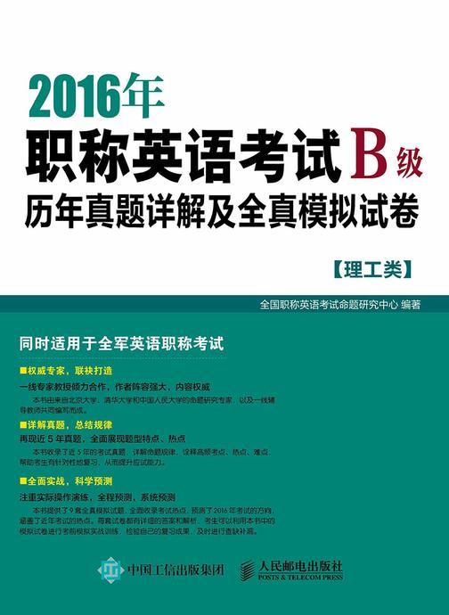 2016年职称英语考试历年真题详解及全真模拟试卷B级(理工类)