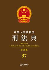 中华人民共和国刑法典