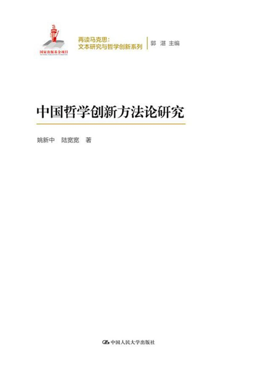 中国哲学创新方法论研究(再读马克思:文本研究与哲学创新系列)