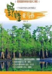 野性亚马孙:一个中国科学家的丛林考察笔记(仅适用PC阅读)