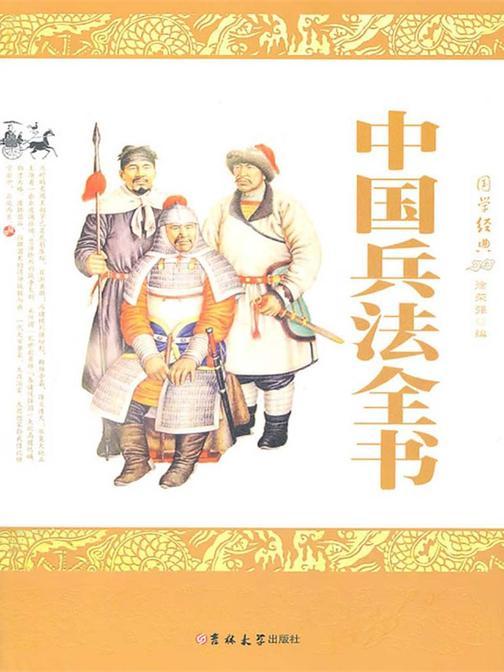 中国兵法全书