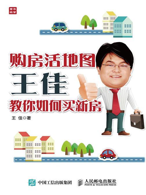 购房活地图王佳教你如何买新房