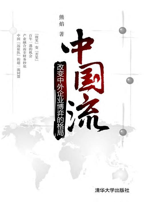 中国流――改变中外企业博弈的格局