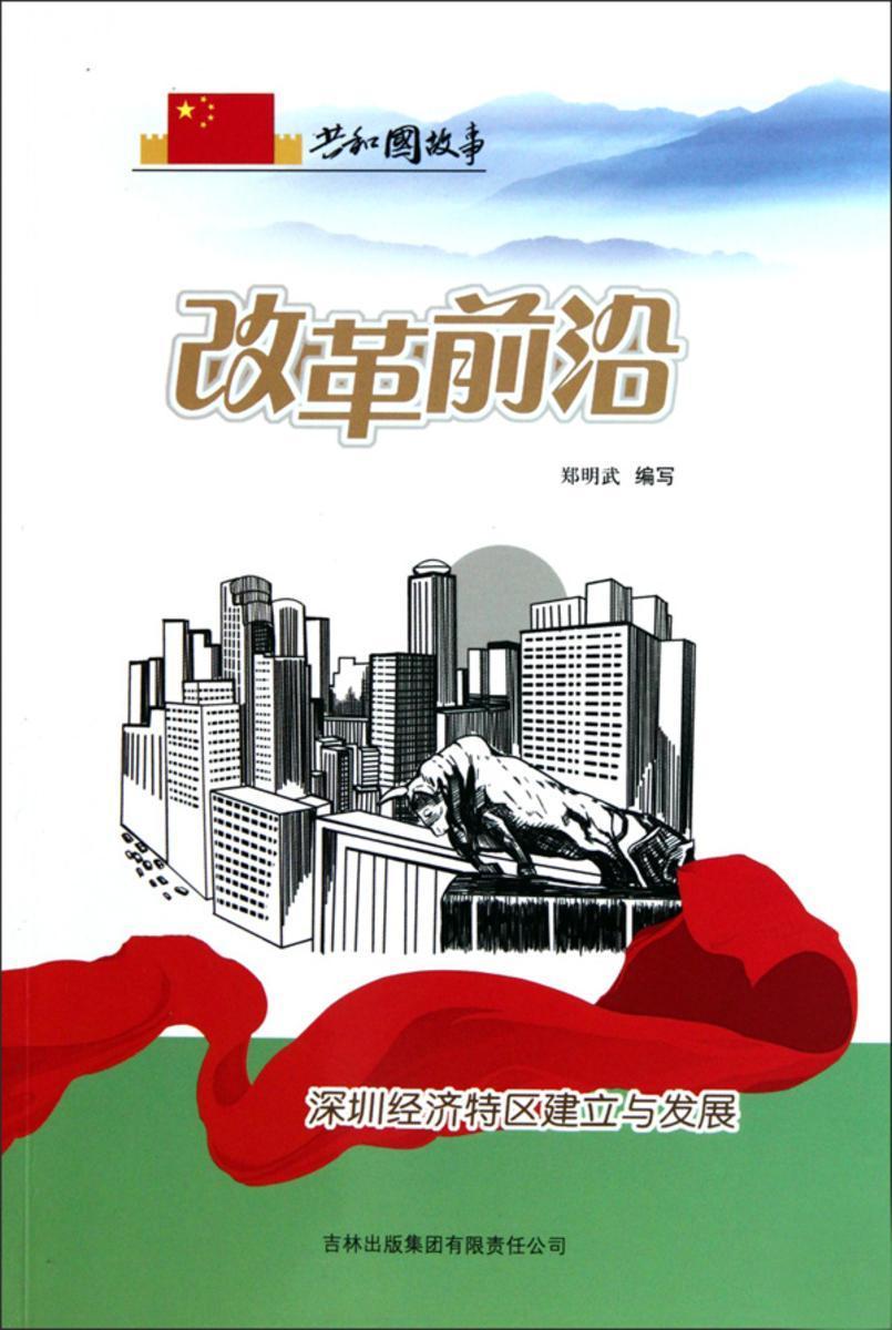改革前沿:深圳经济特区建立与发展
