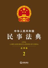 中华人民共和国民事法典