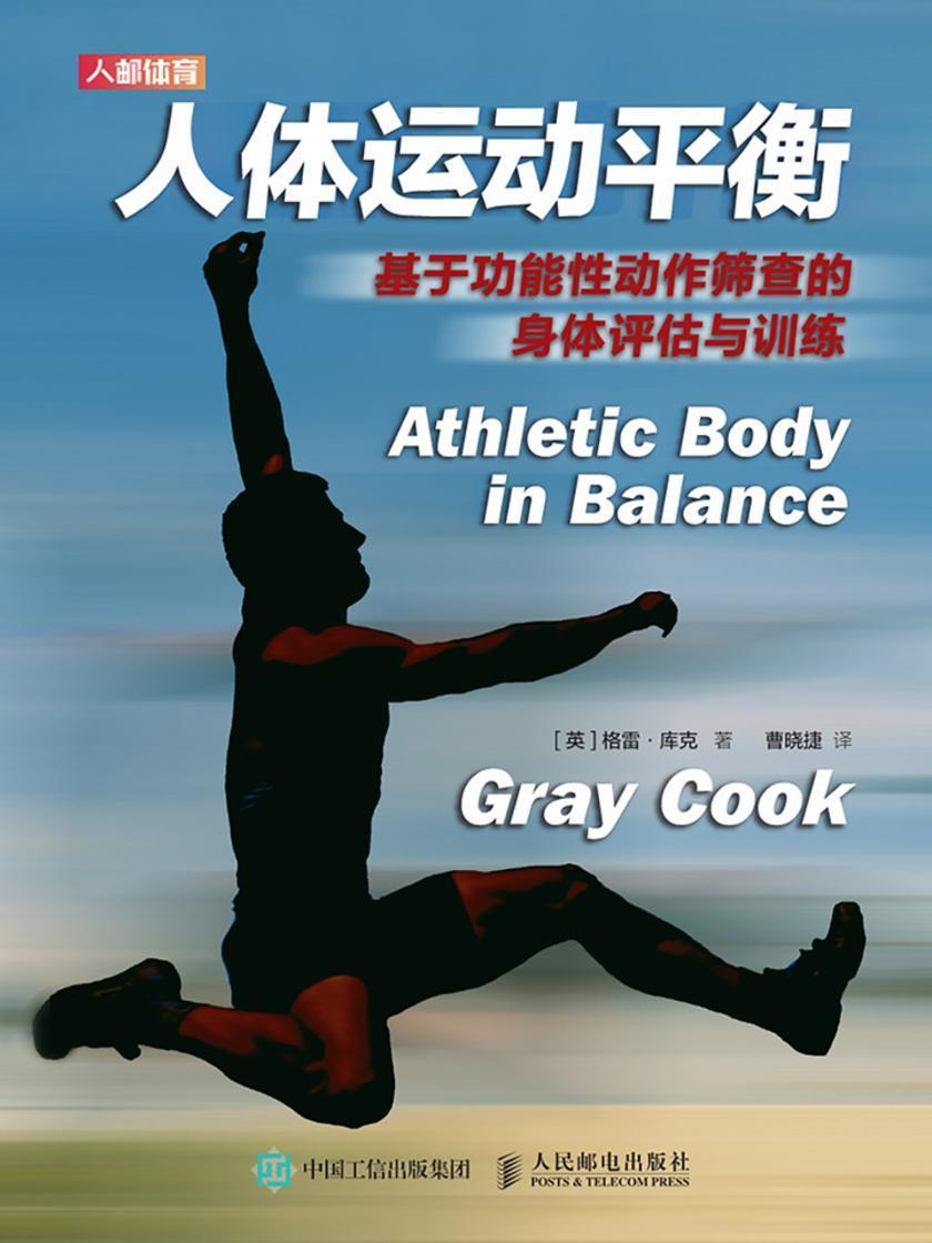 人体运动平衡:基于功能性动作筛查的身体评估与训练