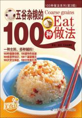 五谷杂粮的100种做法