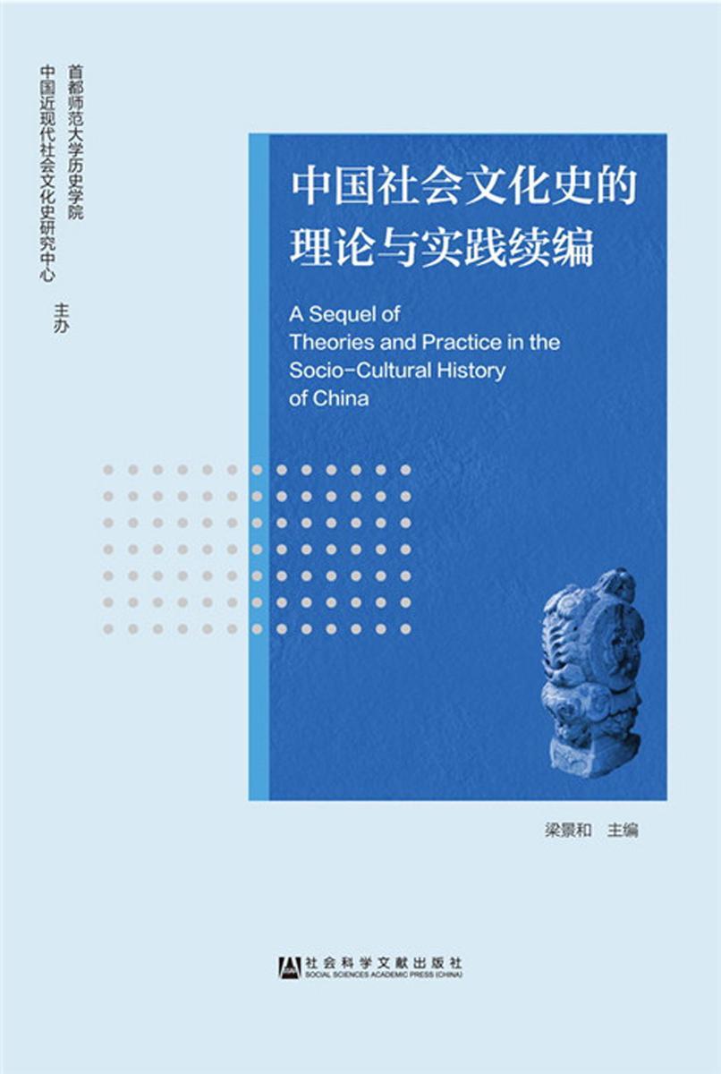 中国社会文化史的理论与实践续编