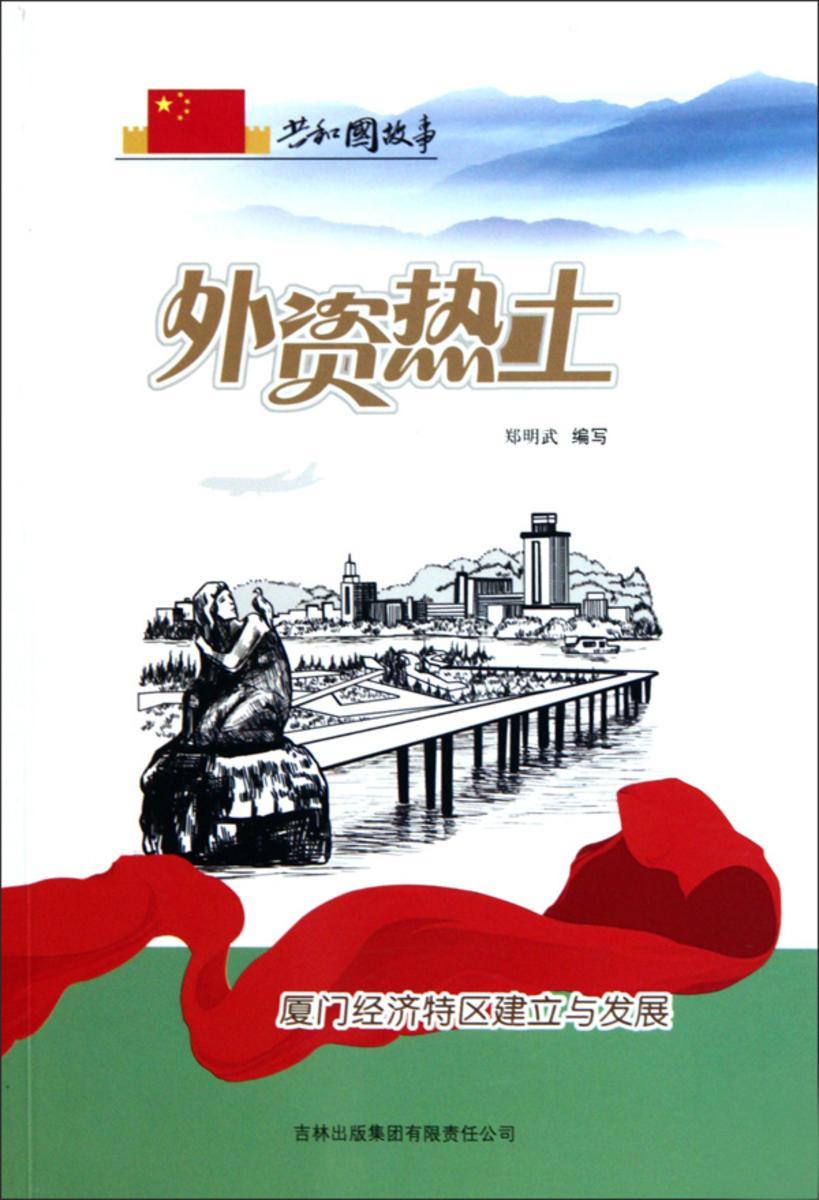 外资热土:厦门经济特区建立与发展