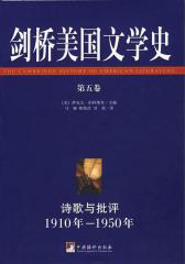 剑桥美国文学史(第五卷)1910年-1950年