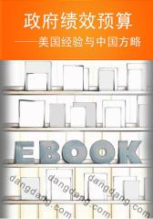 政府绩效预算——美国经验与中国方略(仅适用PC阅读)
