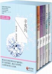 辛夷坞:致青春作品全集 全五册