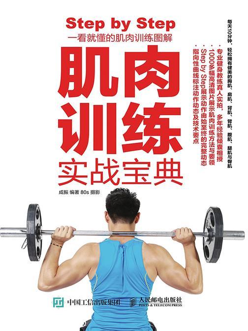 肌肉训练实战宝典(附赠DVD光盘 100分钟教学视频 多角度动作展示)