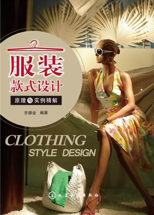 服装款式设计原理与实例精解