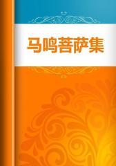 事师法五十颂(马鸣菩萨集)