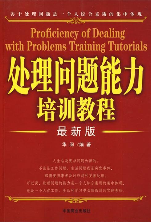 处理问题能力培训教程