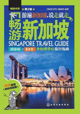 畅游新加坡(第二版)