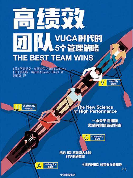 高绩效团队:VUCA 时代的5个管理策略
