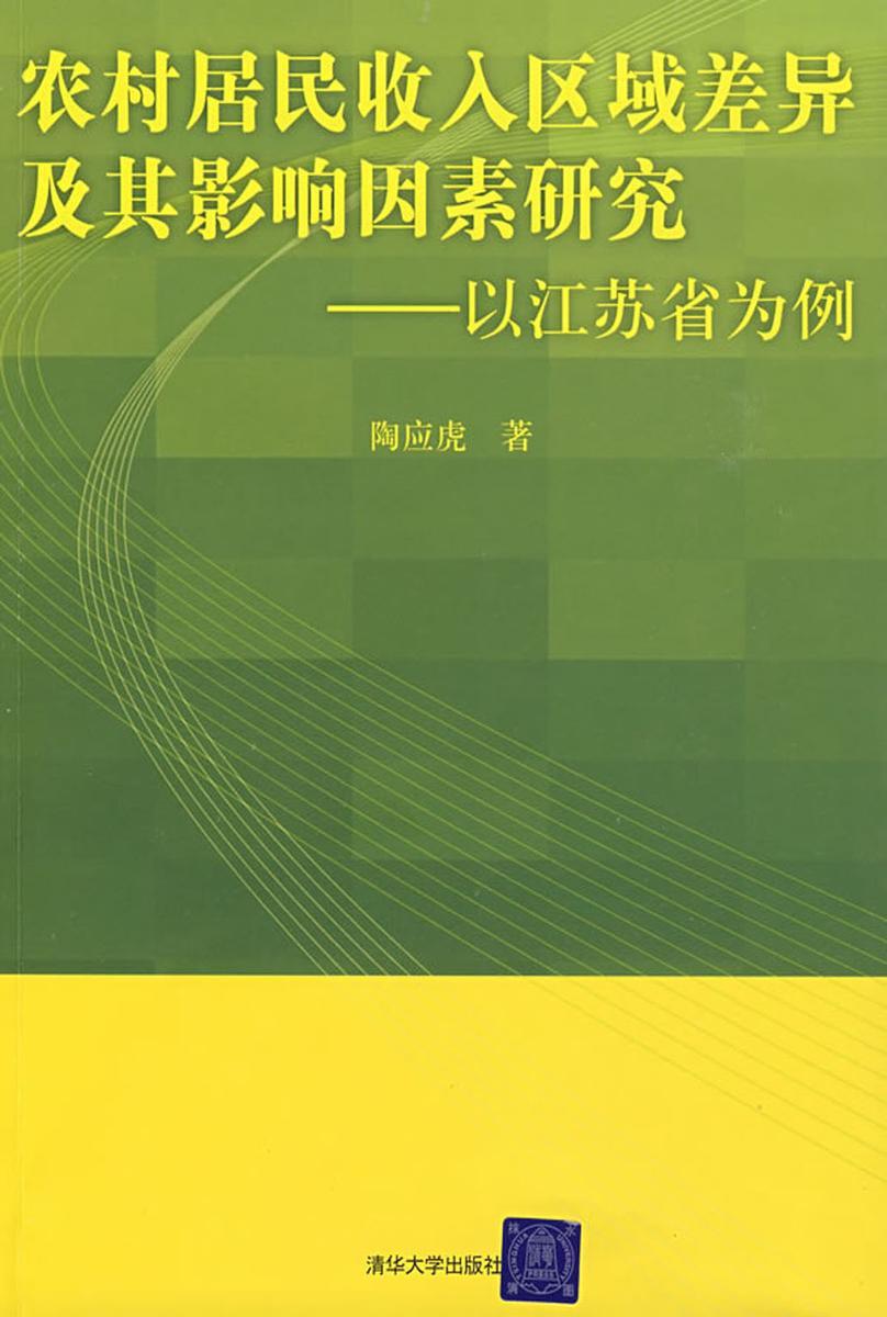 农村居民收入区域差异及其影响因素研究——以江苏省为例