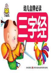 幼儿金牌必读:三字经