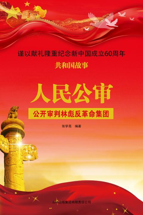 人民公审:公开审判林彪反革命集团