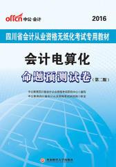 四川省会计从业资格无纸化考试专用教材:会计电算化·命题预测试卷