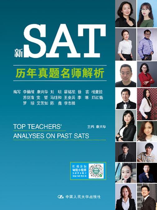 新SAT历年真题名师解析