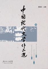 中国现代文学作品选(下册)