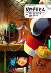 捉住圣诞老人