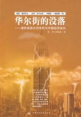 华尔街的没落:透析美国次贷危机与中国经济走向