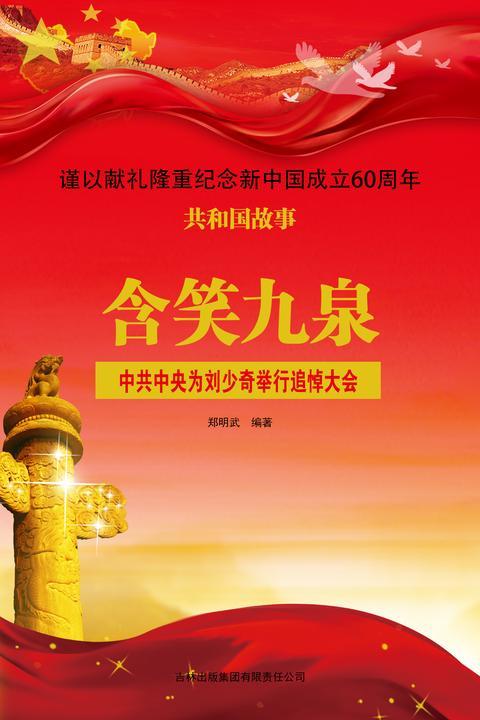 含笑九泉:中共中央为刘少奇举行追悼大会