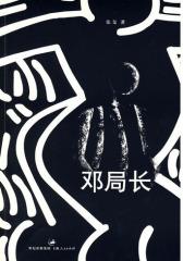 邓局长(试读本)