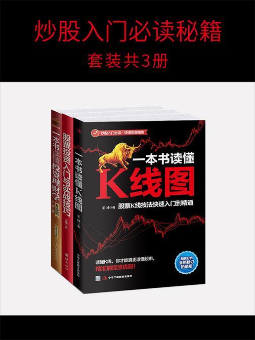 炒股入门必读秘籍(套装共3册)