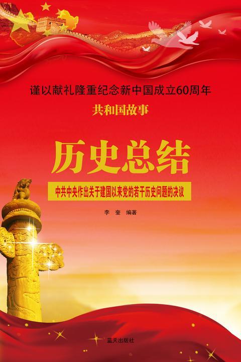 历史总结:中共中央作出关于建国以来党的若干历史问题的决议