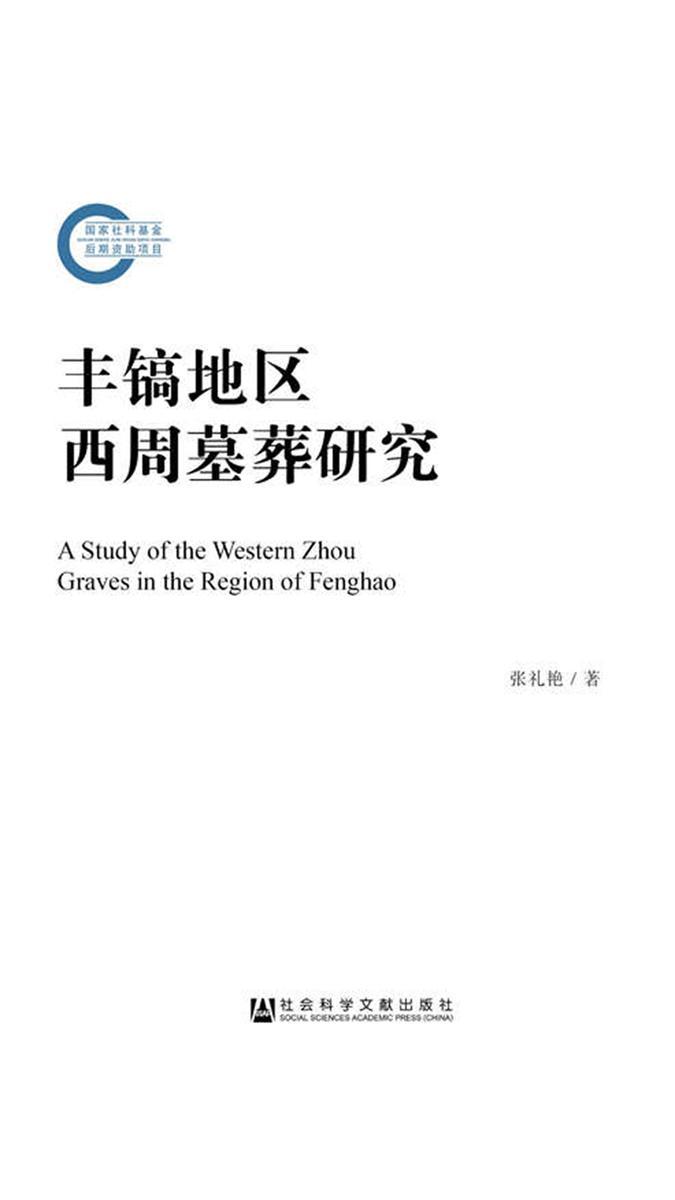 丰镐地区西周墓葬研究