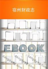 宿州财政志(仅适用PC阅读)