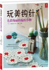 玩美钩针—色彩绚丽的编织小物(试读本)