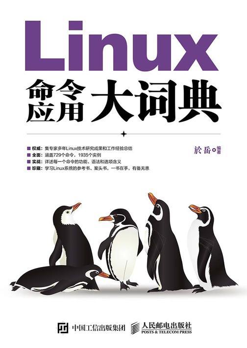 Linux命令应用大词典
