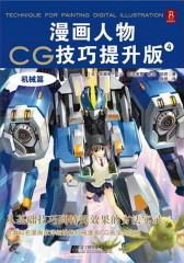 漫画人物CG技巧提升版4—机械篇(试读本)