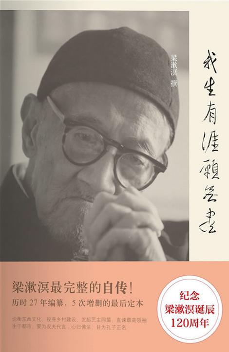 我生有涯愿无尽——漱溟自述文录