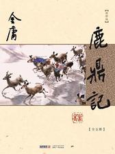 鹿鼎记(全5册)【精装本】