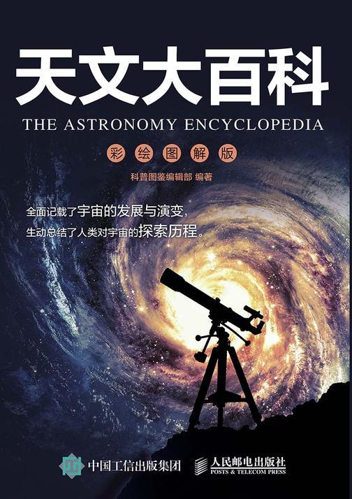 天文大百科 彩绘图解版