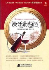 漫话葡萄酒(试读本)