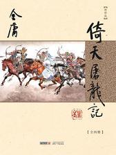 倚天屠龙记(全4册)【精装本】