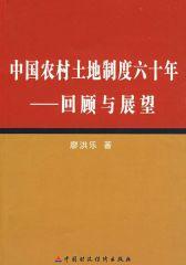 中国农村土地制度六十年——回顾与展望
