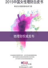 2015中国女性理财白皮书·新生代女性的财富成长和飞跃(电子杂志)