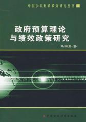 政府预算理论与绩效政策研究