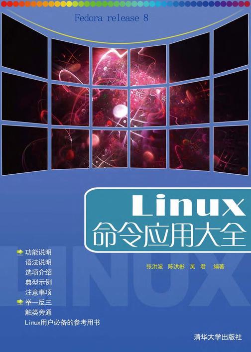 Linux命令应用大全(仅适用PC阅读)