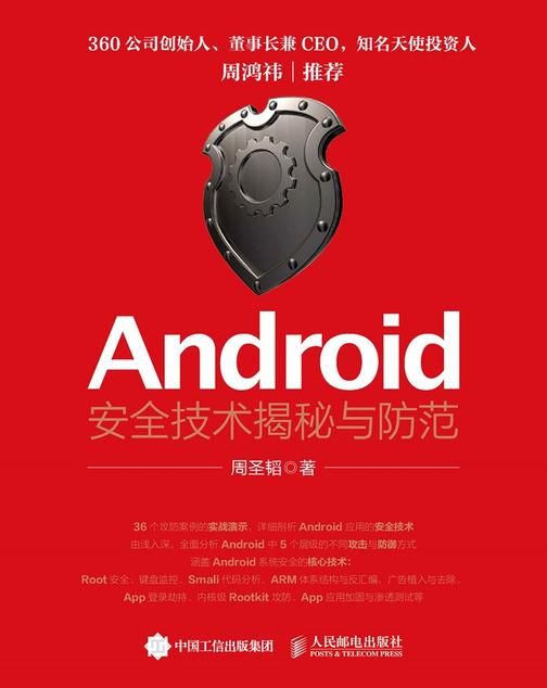 Android安全技术揭秘与防范